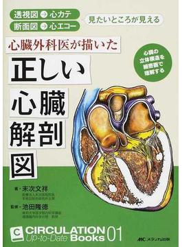 心臓外科医が描いた正しい心臓解剖図 透視図→心カテ 断面図→心エコー 見たいところが見える 心臓の立体構造を細密画で理解する