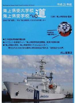 海上保安大学校・海上保安学校への道 平成26年版