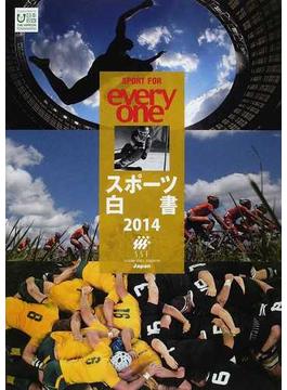 スポーツ白書 SPORT FOR everyone 2014 スポーツの使命と可能性