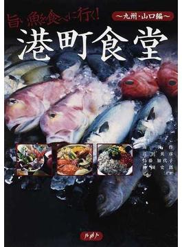 旨い魚を食べに行く!港町食堂 九州・山口編