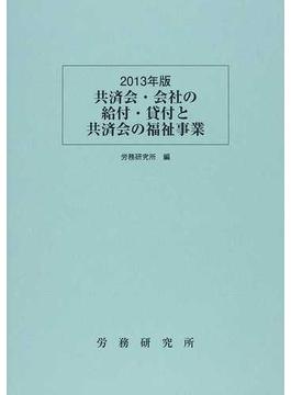 共済会・会社の給付・貸付と共済会の福祉事業 2013年版