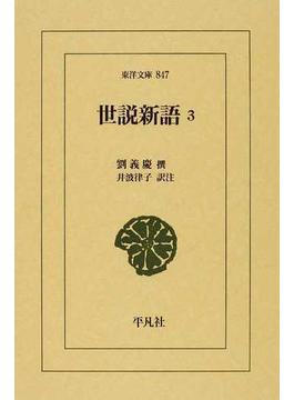 世説新語 3(東洋文庫)