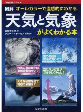 図解天気と気象がよくわかる本 オールカラーで直感的にわかる(万物図鑑シリーズ)