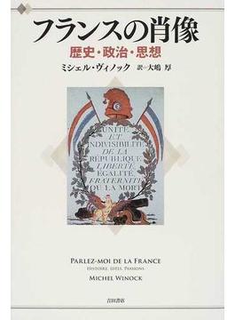 フランスの肖像 歴史・政治・思想