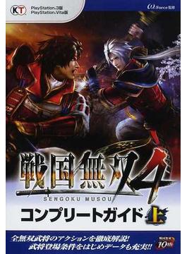 戦国無双4コンプリートガイド PlayStation 3版 PlayStation Vita版 上