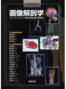 画像解剖学