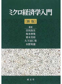 ミクロ経済学入門 新版