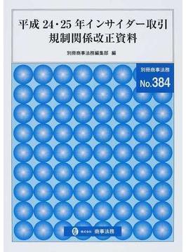 平成24・25年インサイダー取引規制関係改正資料