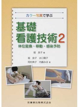 カラー写真で学ぶ基礎看護技術 2 体位変換・移動・感染予防
