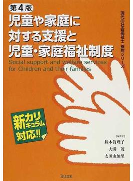 児童や家庭に対する支援と児童・家庭福祉制度 新カリキュラム対応 第4版