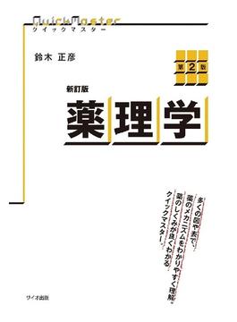 クイックマスター薬理学 新訂版 第2版