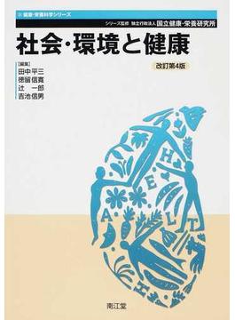 社会・環境と健康 改訂第4版