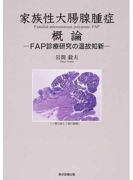 家族性大腸腺腫症概論 FAP診療研究の温故知新