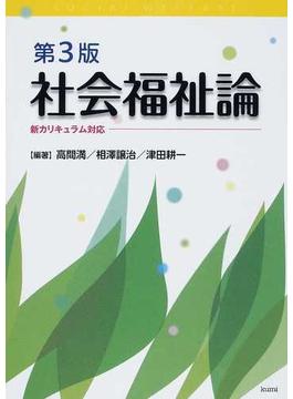 社会福祉論 新カリキュラム対応 第3版