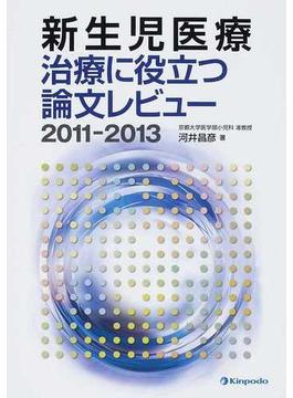 新生児医療 2011−2013 治療に役立つ論文レビュー