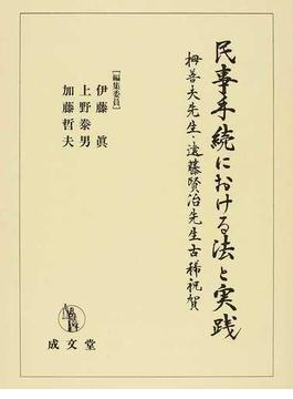 民事手続における法と実践 栂善夫先生・遠藤賢治先生古稀祝賀