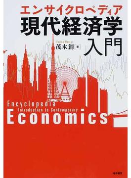 エンサイクロペディア現代経済学入門