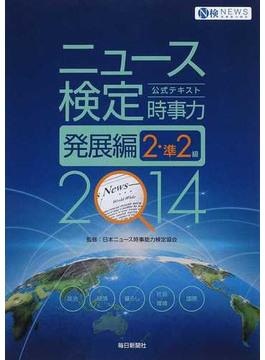ニュース検定公式テキスト時事力発展編2・準2級 2014