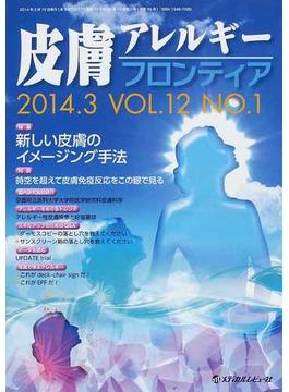 皮膚アレルギーフロンティア Vol.12No.1(2014.3) 特集「新しい皮膚のイメージング手法」