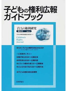 子どもの権利研究 第24号 子どもの権利広報ガイドブック
