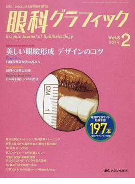 眼科グラフィック 「視る」からはじまる眼科臨床専門誌 第3巻2号(2014−2) 美しい眼瞼形成デザインのコツほか