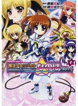 魔法少女リリカルなのはThe 1st 1 ORIGINAL CHRONICLE (角川コミックス・エース)(角川コミックス・エース)