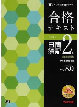 合格テキスト日商簿記2級商業簿記 Ver.8.0 第11版