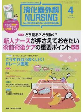 消化器外科ナーシング 消化器疾患看護の専門性を追求する 第19巻4号(2014年) 新人ナースが押さえておきたい術前術後ケアの重要ポイント55