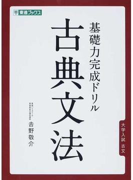 基礎力完成ドリル古典文法 大学入試古文