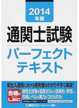 通関士試験パーフェクトテキスト 2014年版
