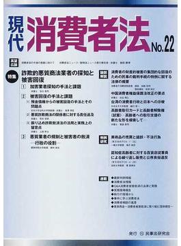 現代消費者法 No.22 特集詐欺的悪質商法業者の探知と被害回復