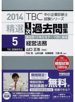 TBC中小企業診断士試験シリーズ精選1次過去問題集 2014−5 経営法務