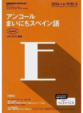 NHKラジオアンコールまいにちスペイン語 2014年度4−9/10−3