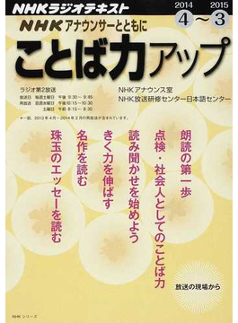 NHKアナウンサーとともにことば力アップ 2014−4〜2015−3(NHKシリーズ)