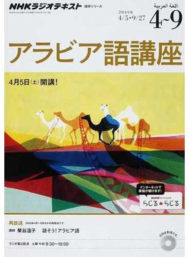 NHKラジオアラビア語講座 再放送 2014年度4〜9 話そう!アラビア語