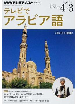 "NHKテレビテレビでアラビア語 再放送 2014年度4〜3 謎と不思議の冒険""学習""旅行へ!"