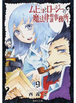 ムヒョとロージーの魔法律相談事務所 9(集英社文庫コミック版)
