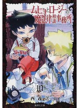 ムヒョとロージーの魔法律相談事務所 10(集英社文庫コミック版)