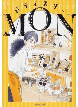 パティスリーMON 3(集英社文庫コミック版)