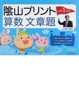 陰山プリント算数文章題 小学1年生