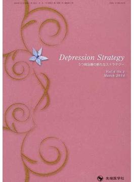 Depression Strategy うつ病治療の新たなストラテジー Vol.4No.1(2014March)