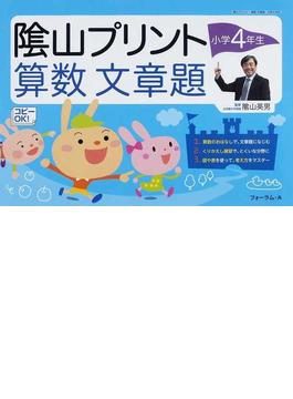 陰山プリント算数文章題 小学4年生