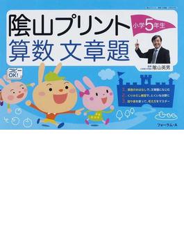 陰山プリント算数文章題 小学5年生