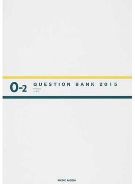QUESTION BANK医師国家試験問題解説 2015vol.4O−2 小児科各論