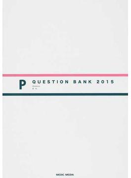 QUESTION BANK医師国家試験問題解説 2015vol.4P 産科