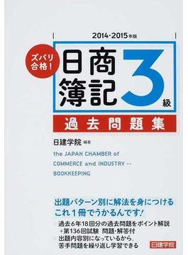 ズバリ合格!日商簿記3級過去問題集 2014−2015年版