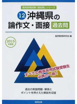 沖縄県の論作文・面接過去問 2015年度版