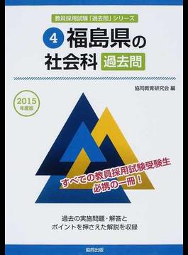福島県の社会科過去問 2015年度版