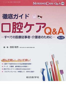 ナーシングケアQ&A 第2版 48 徹底ガイド口腔ケアQ&A