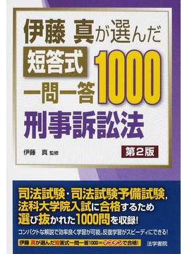 伊藤真が選んだ短答式一問一答1000刑事訴訟法 第2版